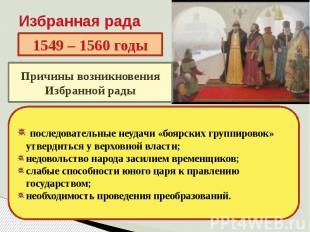 Избранная рада 1549 – 1560 годыПричины возникновения Избранной рады последовател