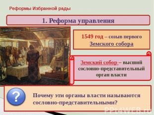 Реформы Избранной рады 1. Реформа управления1549 год – созыв первого Земского со