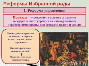 Реформы Избранной рады 1. Реформа управленияПриказы – учреждения, ведавшие отрас