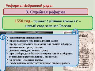 Реформы Избранной рады3. Судебная реформа1550 год - принят Судебник Ивана IV – н
