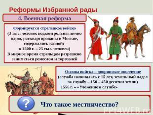 Реформы Избранной рады4. Военная реформаФормируется стрелецкое войско(3 тыс. чел