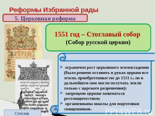 Реформы Избранной рады5. Церковная реформа1551 год – Стоглавый собор (Собор русс