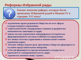 Реформы Избранной радыКаково значение реформ, которые были проведены Избранной р