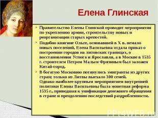 Елена Глинская Правительство Елены Глинской проводит мероприятия по укреплению а