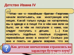 Детство Ивана IV «Нас же с покойным братом Георгием начали воспитывать, как инос
