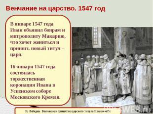 Венчание на царство. 1547 год В январе 1547 года Иван объявил боярам и митрополи