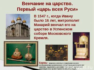 Венчание на царство. Первый «царь всея Руси» В 1547 г., когда Ивану было 16 лет,