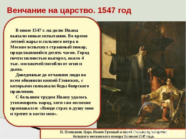 Венчание на царство. 1547 годВ июне 1547 г. на долю Ивана выпали новые испытания. Во время летней жары и сильного ветра в Москве вспыхнул страшный пожар, продолжавшийся десять часов. Город почти полностью выгорел, около 4 тыс. москвичей погибли от о…