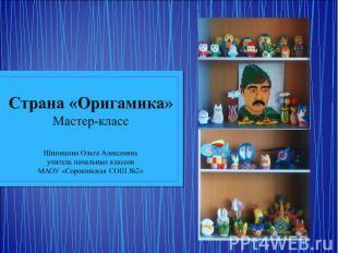 Страна «Оригамика»Мастер-классШипицина Ольга Алексеевнаучитель начальных классов