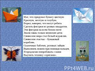 Маг, что придумал бумагу цветнуюКрасную, желтую и голубую,Верил, наверно, что мо