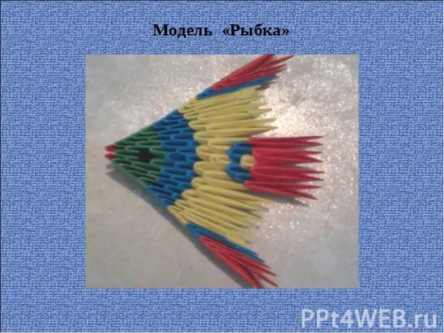 Модель «Рыбка»