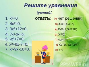 Решите уравнения (устно):