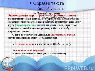 Оксюморон (в пер. с греч. — остроумно-глупое) — это стилистическая фигура, в кот
