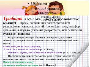 Градация (в пер. с лат. — постепенное повышение, усиление) — прием, состоящий в