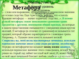 Метафора — слово или выражение, употребленное в переносном значении на основе сх
