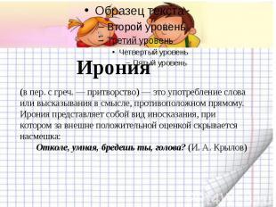Ирония (в пер. с греч. — притворство) — это употребление слова или высказывания