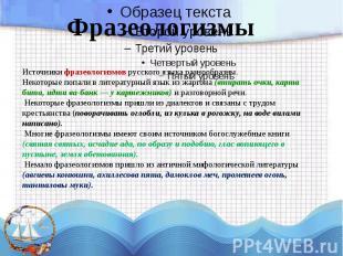 ФразеологизмыИсточники фразеологизмов русского языка разнообразны.Некоторые попа