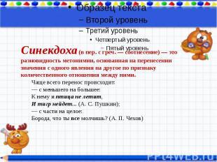 Синекдоха (в пер. с греч. — соотнесение) — это разновидность метонимии, основанн