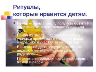 Ритуалы, которые нравятся детям. Перед уходом в школу получить объятие родителей