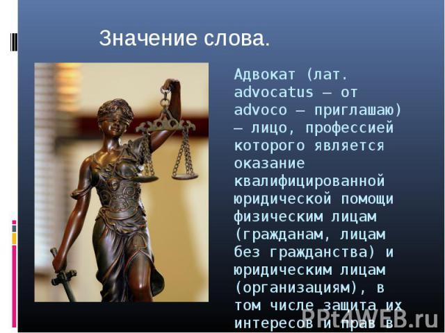 адвокат значение слова