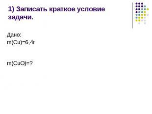 1) Записать краткое условие задачи.