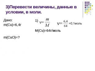 3)Перевести величины, данные в условии, в моли.