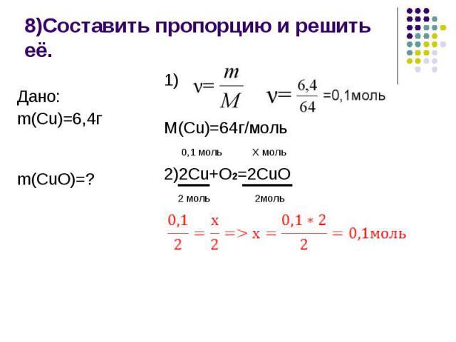 8)Составить пропорцию и решить её.