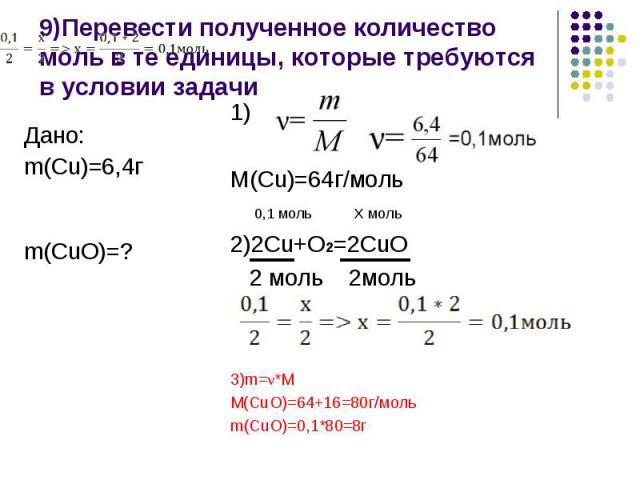 9)Перевести полученное количество моль в те единицы, которые требуются в условии задачи.