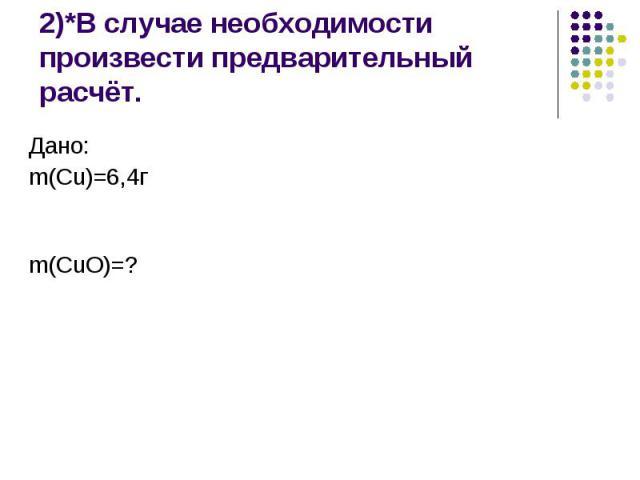 2)*В случае необходимости произвести предварительный расчёт.