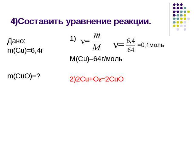 4)Составить уравнение реакции.