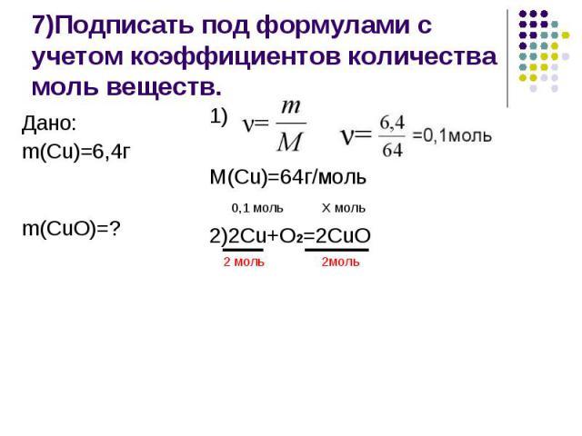 7)Подписать под формулами с учетом коэффициентов количества моль веществ.