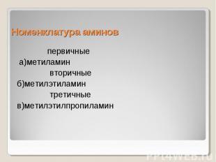 Номенклатура аминов первичные а)метиламин вторичныеб)метилэтиламин третичныев)ме