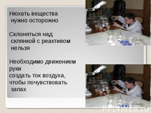Нюхать вещества нужно осторожноСклоняться над склянкой с реактивом нельзяНеобход