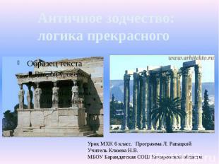 Античное зодчество: логика прекрасного Урок МХК 6 класс. Программа Л. РапацкойУч