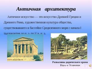 Античная архитектура Античное искусство — это искусство Древней Греции иДревнего