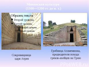 Микенская культура (1500—1200 гг. до н. э.) Сокровищница царя АтреяГробница Агам