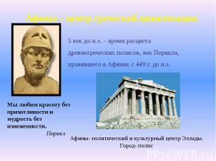 Афины – центр греческой цивилизации. 5 век до н.э. – время расцветадревнегреческ