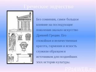 Греческое зодчество Без сомнения, самое большоевлияние на последующиепоколения о