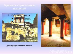 Критское строительное искусство Дворец царя Миноса в Кноссе.