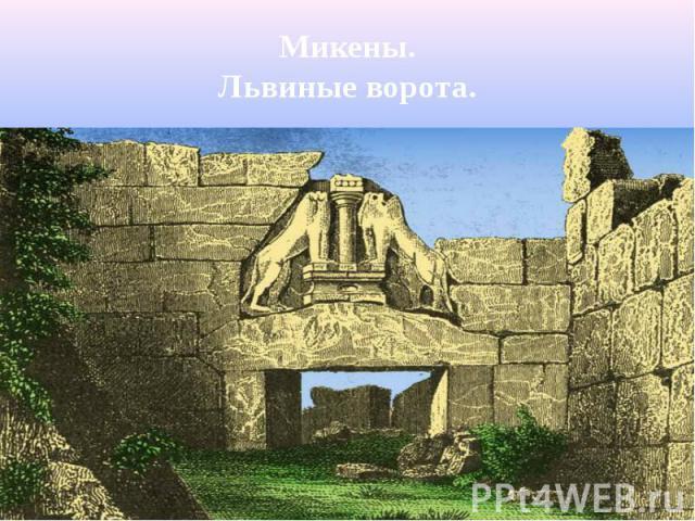 Микены.Львиные ворота.