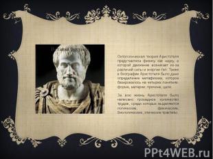 Онтологическая теория Аристотеля представляла физику как науку, в которой движен