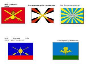 Флаг Сухопутных войскФлаг ракетных войск и артиллерии Флаг Военно-воздушных сил