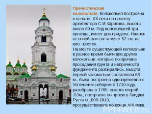 Пречистенская колокольня.Колокольня построена в началеXXвека по проекту архи