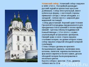 Успенский собор.Успенский собор сооружен в 1698-1710 гг.. Постройкой руководил
