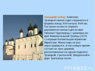 Троицкий собор.Комплекс Троицкого монастыря сохранился в формах концаXVIIнача