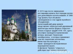 В 1974 году после завершения реставрации кремль был передан музею для дальнейшег