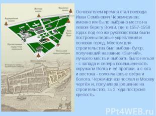 Основателем кремля стал воевода Иван Семёнович Черемисинов, именно им было выбра
