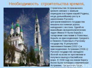 Необходимость строительства кремля. Строительство Астраханского кремля связано с