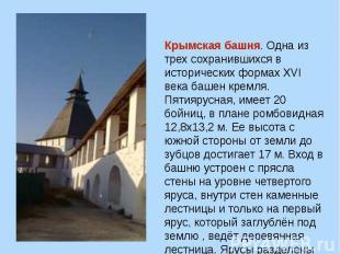 Крымская башня. Одна из трех сохранившихся в исторических формахXVI века башен