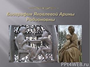Биография Яковлевой Арины Родионовны